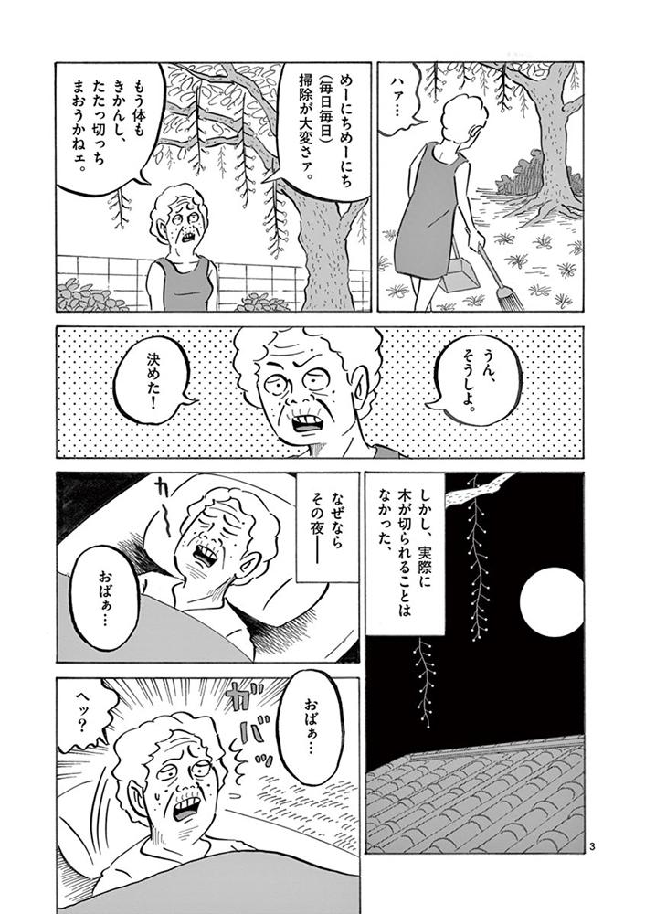 琉球怪談 【第30話】WEB掲載3ページ目画像