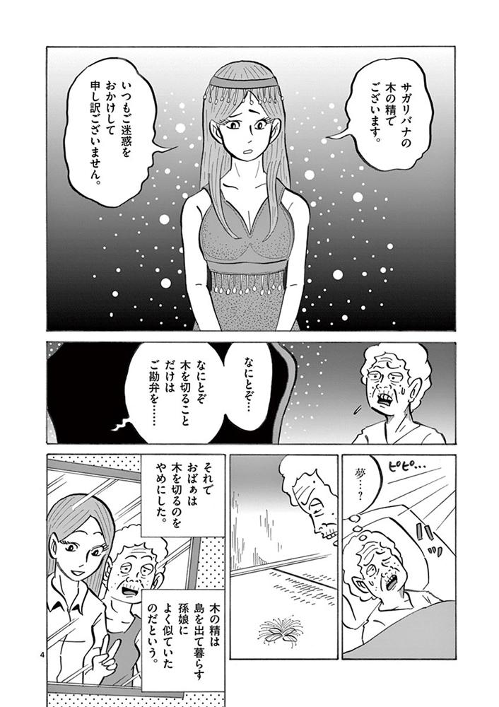 琉球怪談 【第30話】WEB掲載4ページ目画像