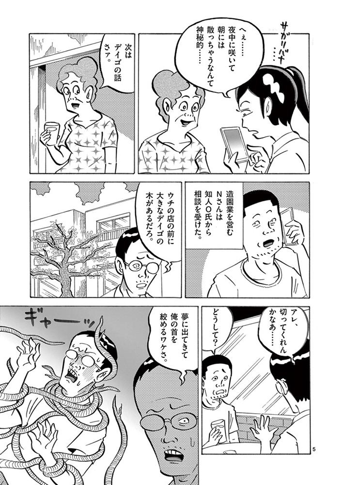 琉球怪談 【第30話】WEB掲載5ページ目画像