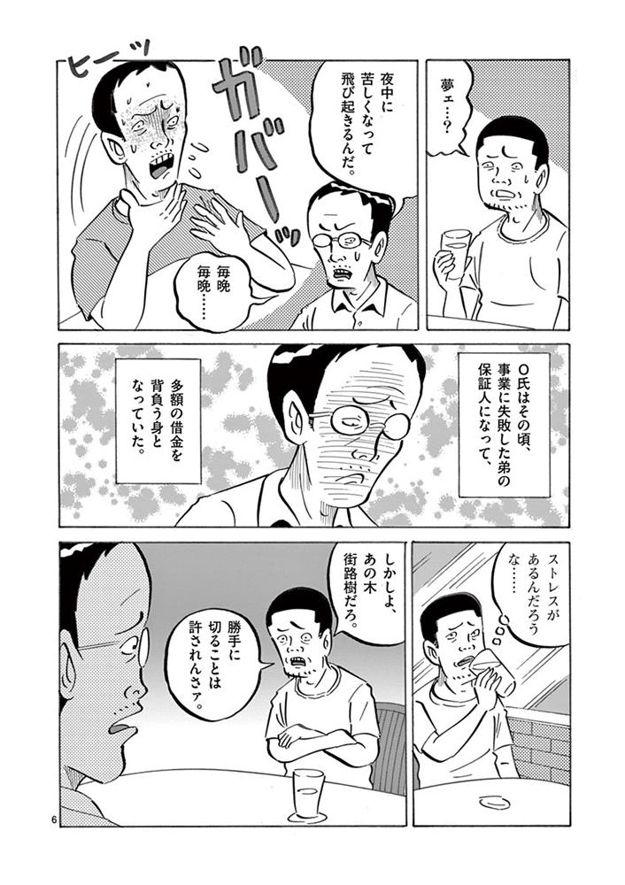 琉球怪談 【第30話】WEB掲載6ページ目画像
