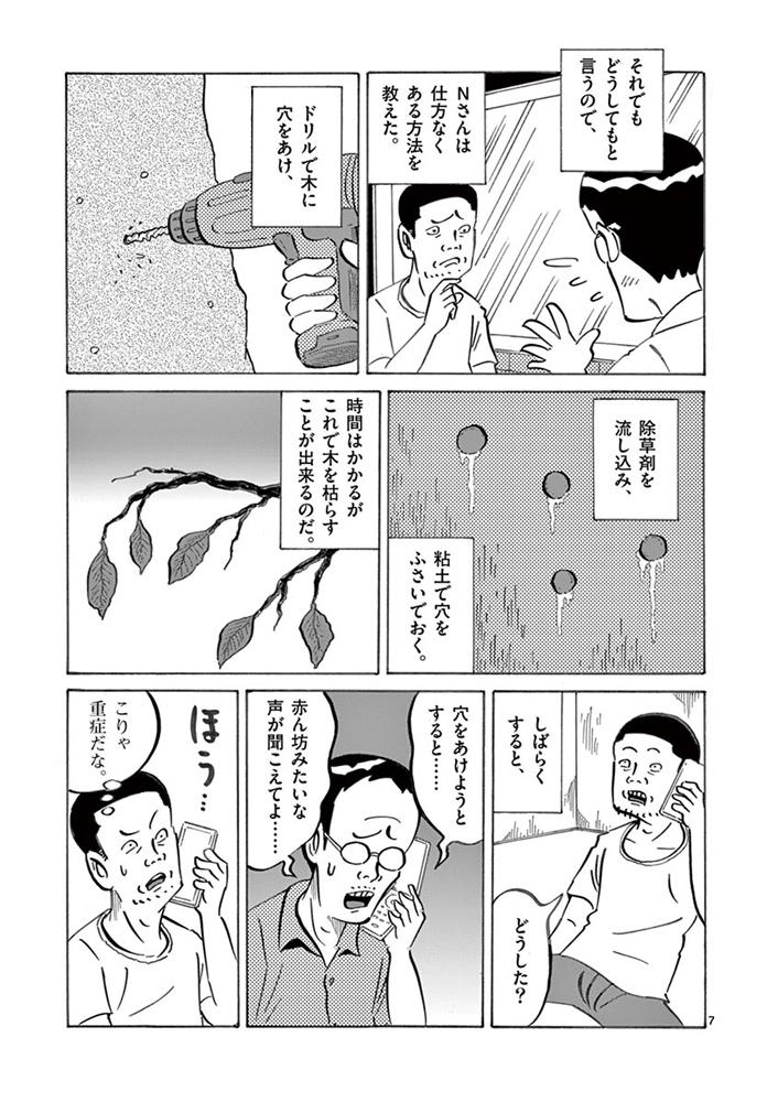 琉球怪談 【第30話】WEB掲載7ページ目画像