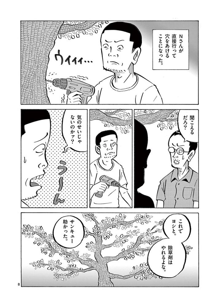 琉球怪談 【第30話】WEB掲載8ページ目画像