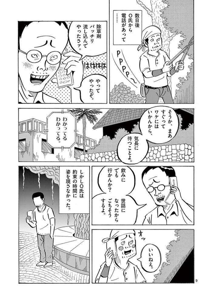 琉球怪談 【第30話】WEB掲載9ページ目画像