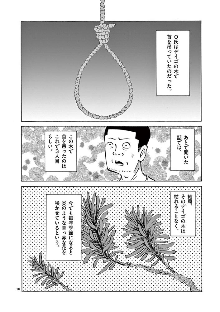 琉球怪談 【第30話】WEB掲載10ページ目画像