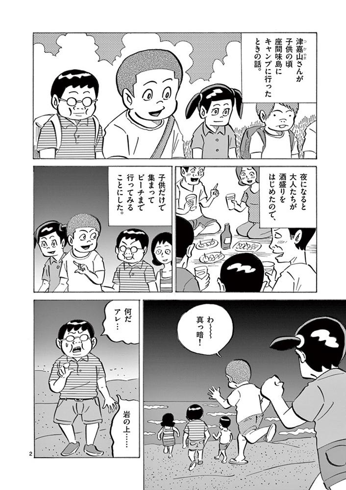琉球怪談 【第31話】WEB掲載2ページ目画像