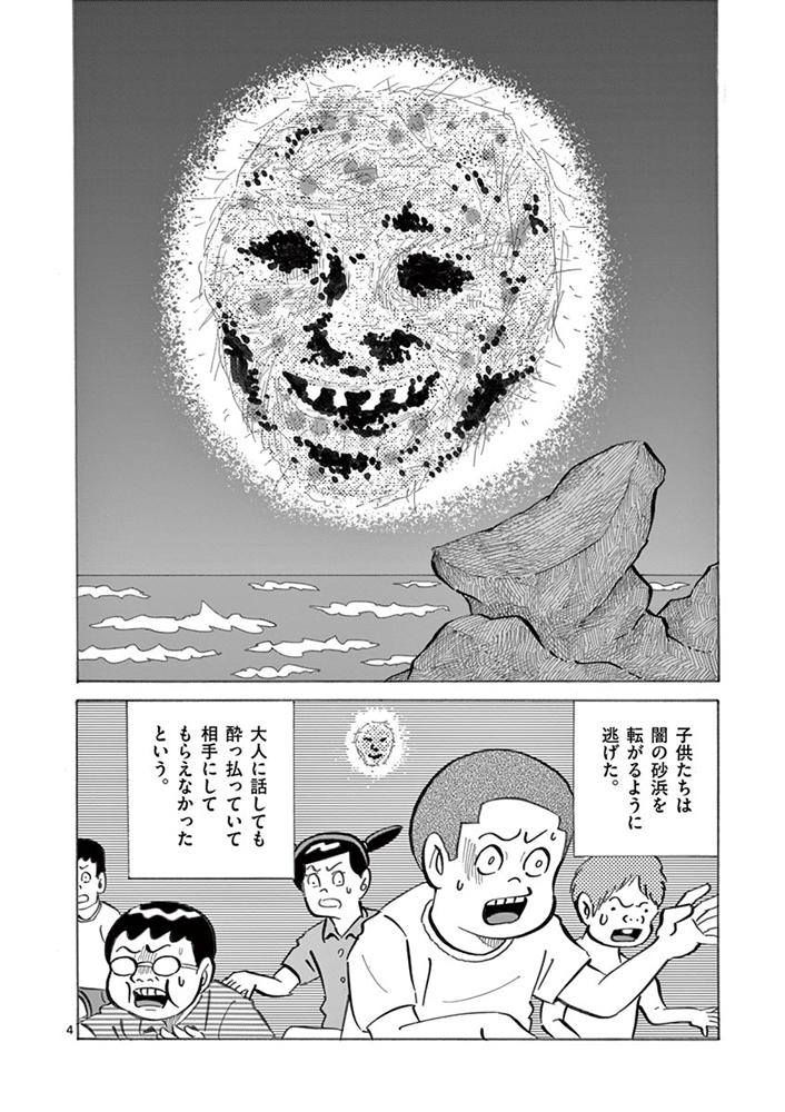 琉球怪談 【第31話】WEB掲載4ページ目画像