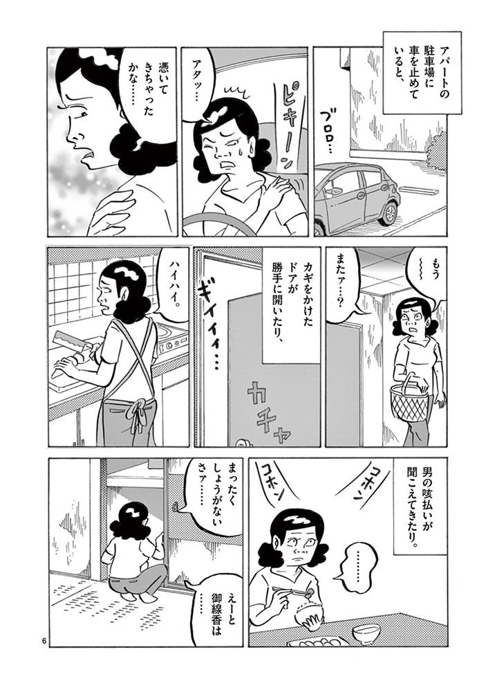 琉球怪談 【第31話】WEB掲載6ページ目画像