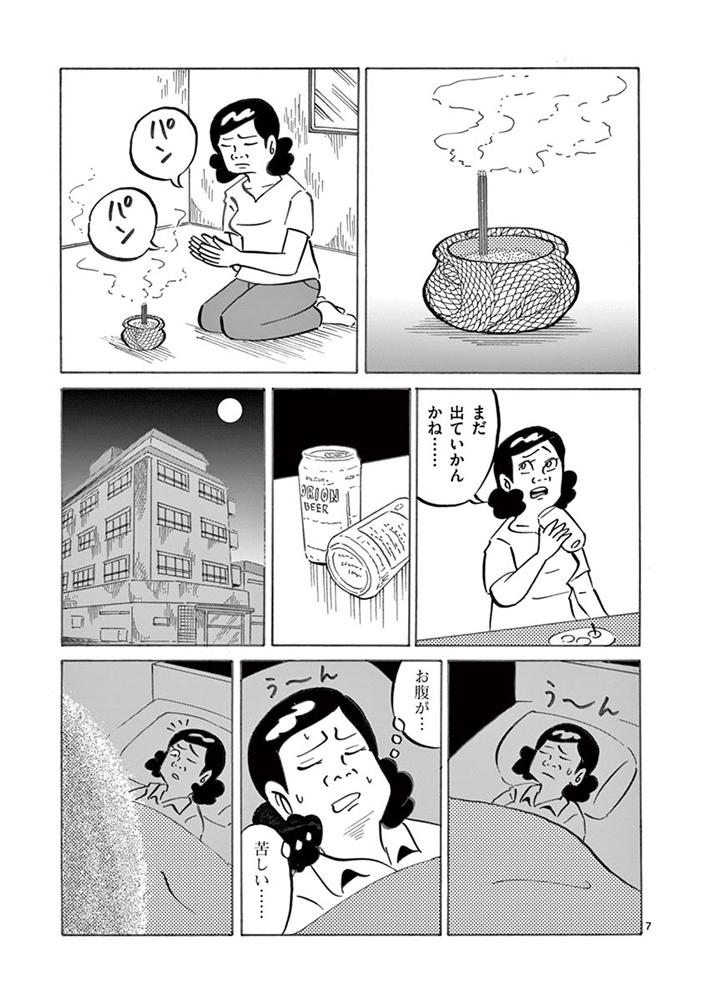 琉球怪談 【第31話】WEB掲載7ページ目画像