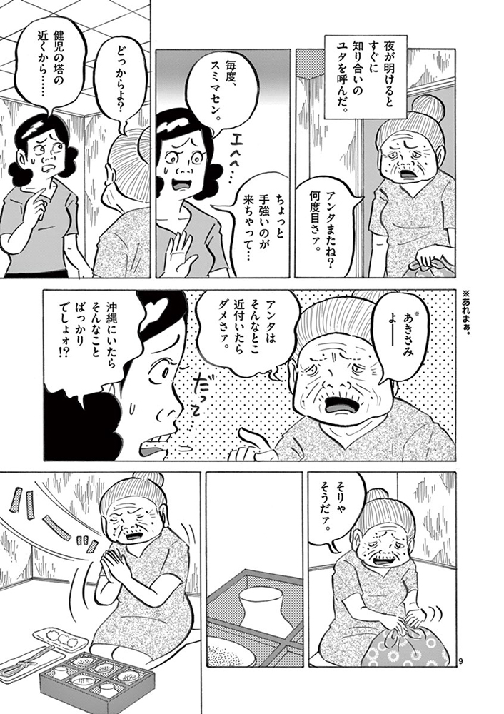琉球怪談 【第31話】WEB掲載9ページ目画像
