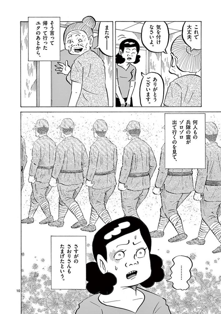 琉球怪談 【第31話】WEB掲載10ページ目画像