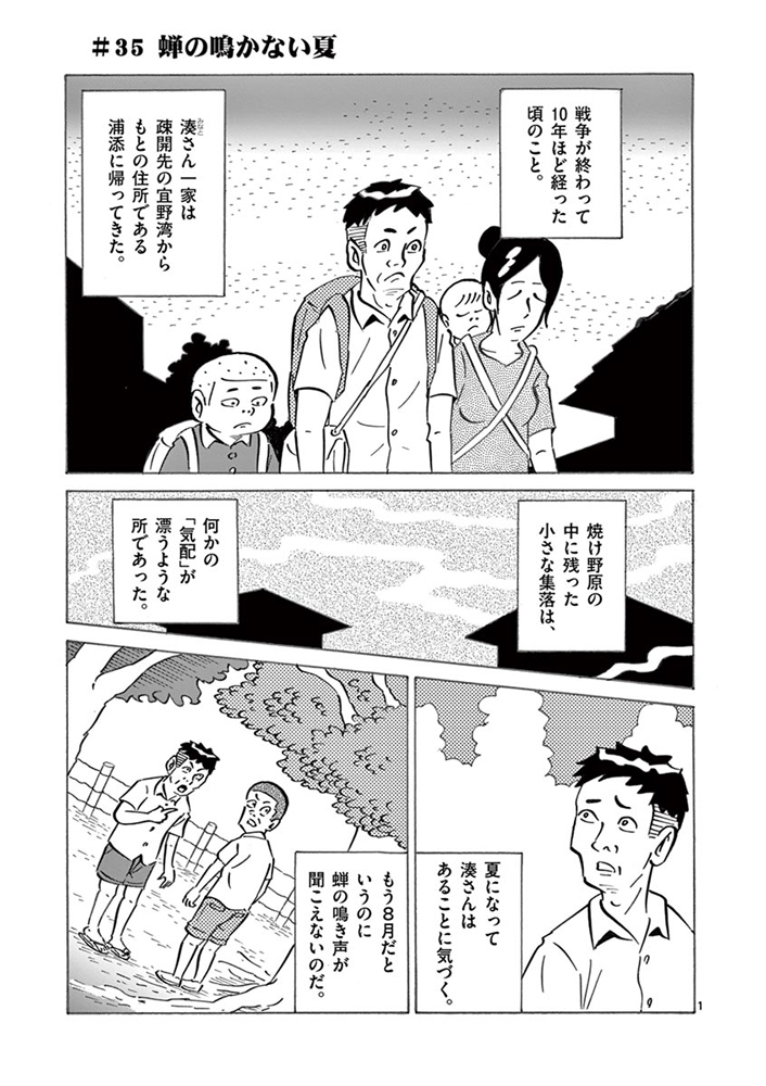 琉球怪談 【第35話】WEB掲載1ページ目画像