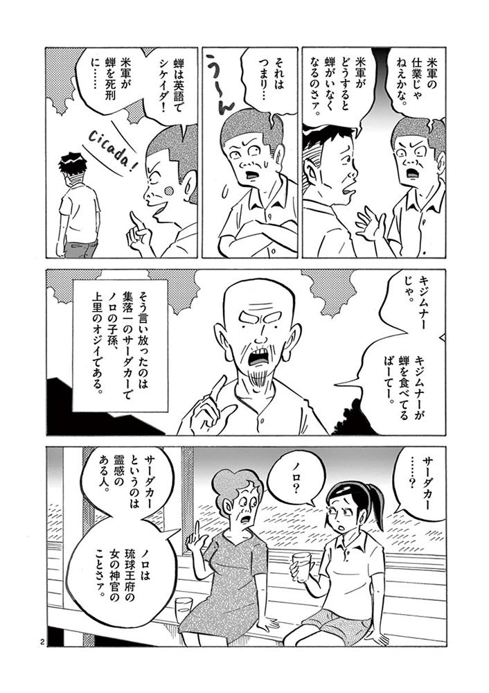 琉球怪談 【第35話】WEB掲載2ページ目画像