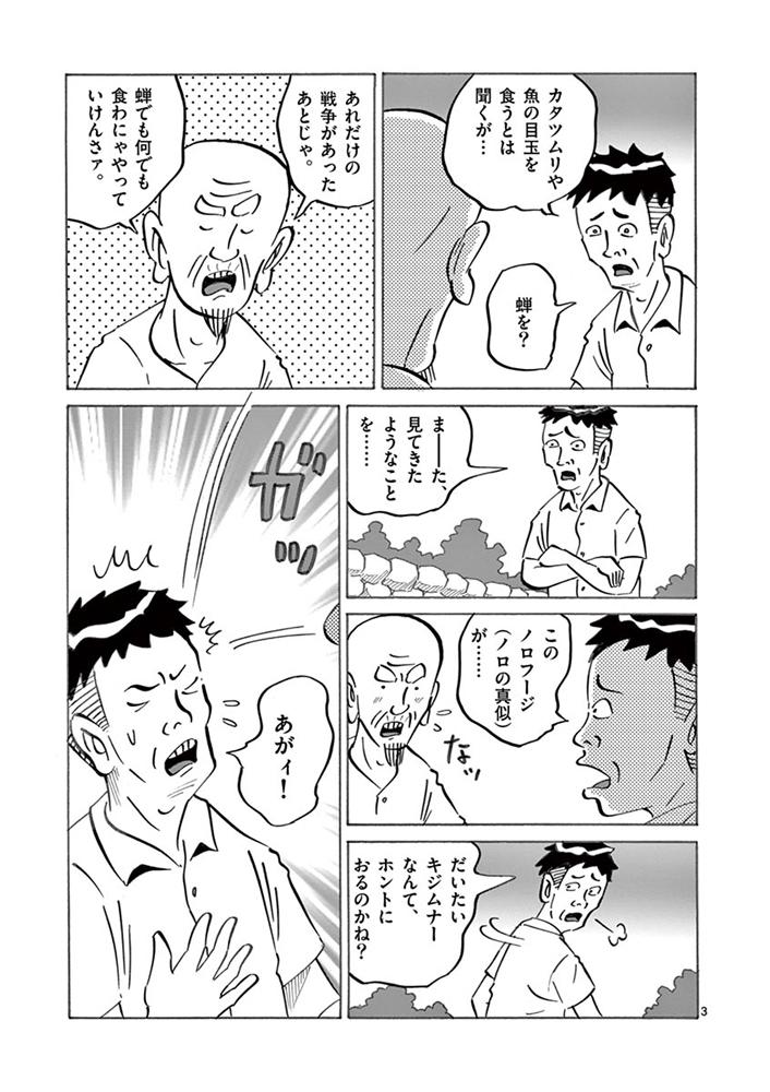 琉球怪談 【第35話】WEB掲載3ページ目画像