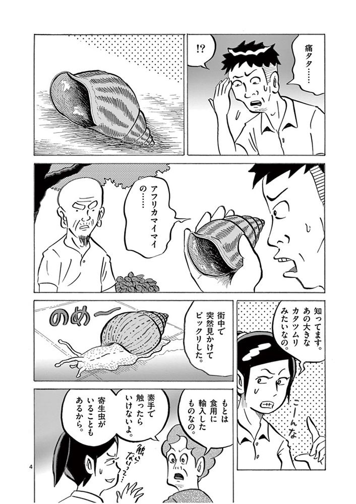 琉球怪談 【第35話】WEB掲載4ページ目画像
