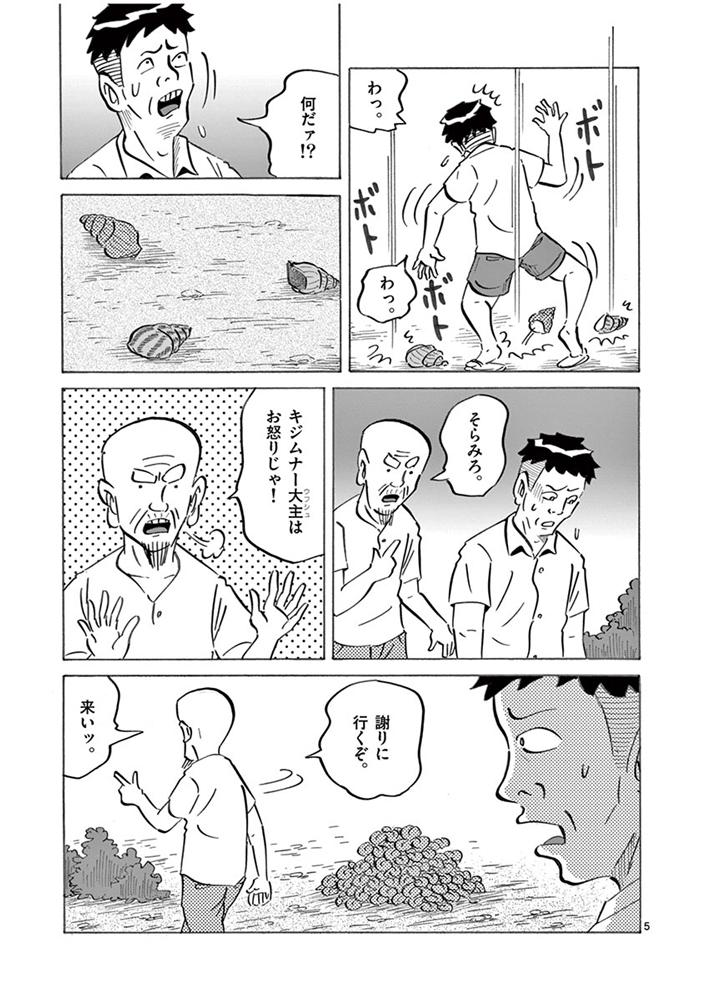 琉球怪談 【第35話】WEB掲載5ページ目画像