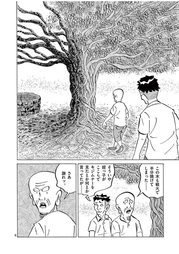 琉球怪談 【第35話】WEB掲載6ページ目画像