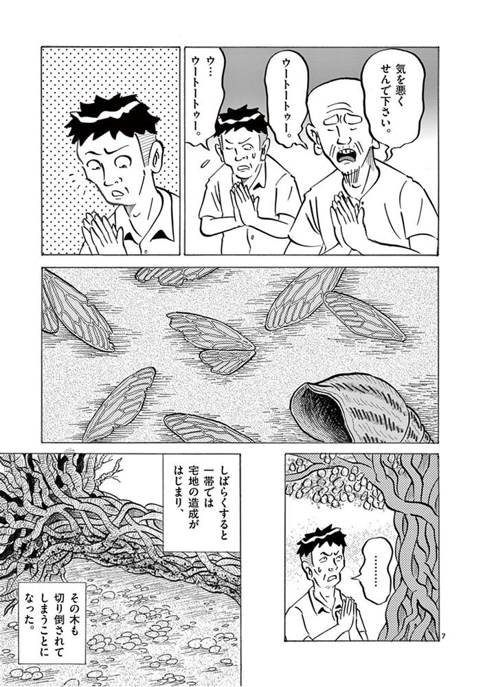 琉球怪談 【第35話】WEB掲載7ページ目画像