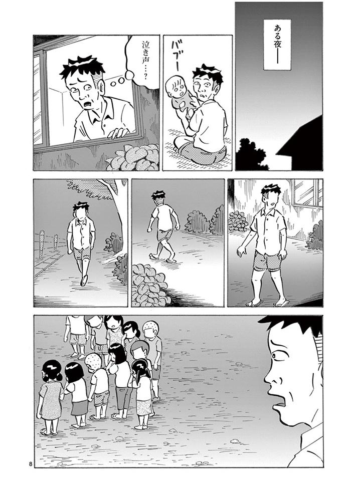 琉球怪談 【第35話】WEB掲載8ページ目画像