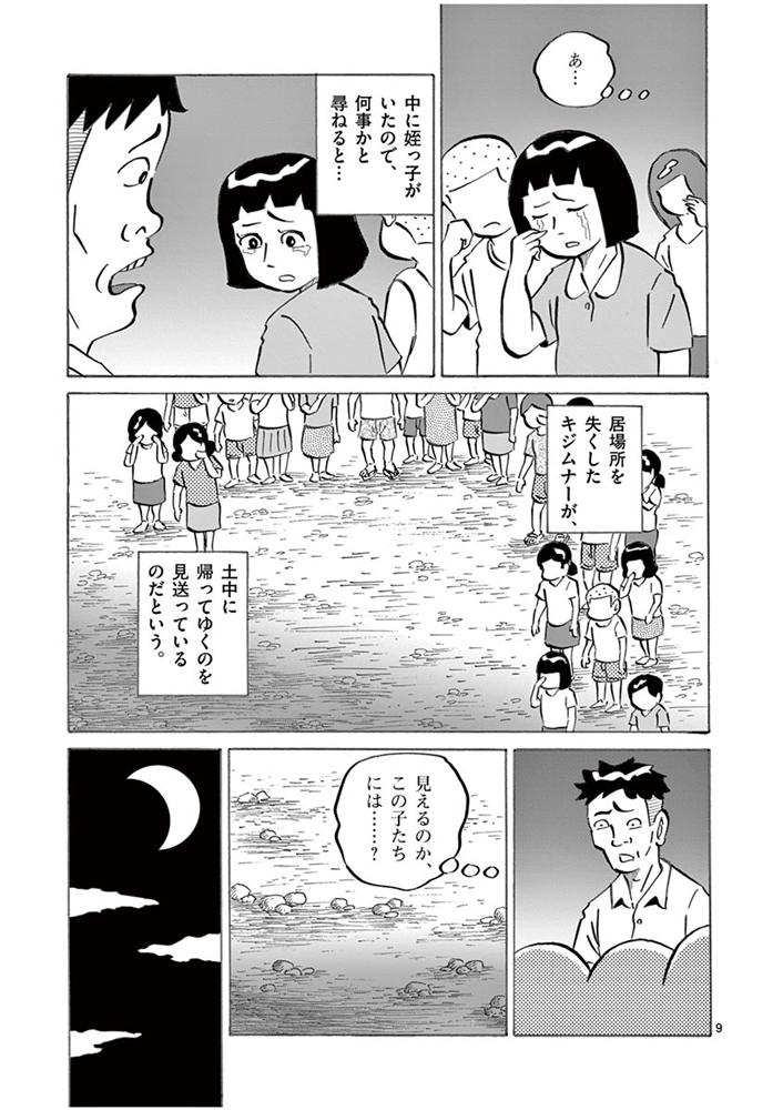 琉球怪談 【第35話】WEB掲載9ページ目画像