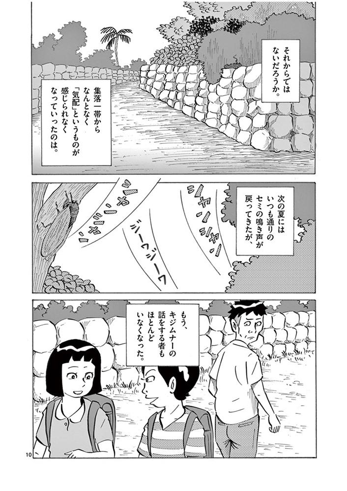 琉球怪談 【第35話】WEB掲載10ページ目画像