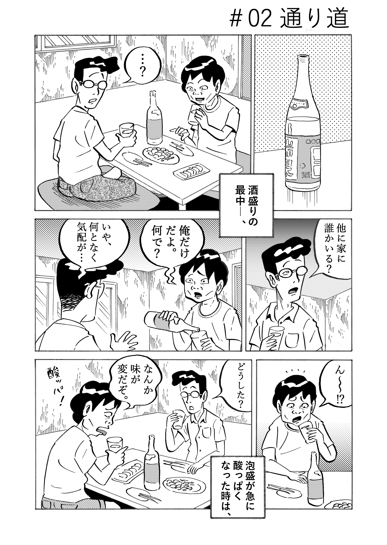 琉球怪談 WEB用書き下ろし Vol21ページ目画像