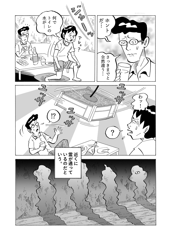 琉球怪談 WEB用書き下ろし Vol22ページ目画像