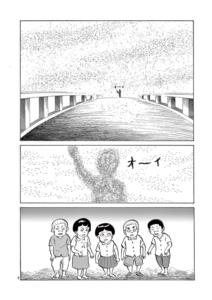 琉球怪談 【第37話】WEB掲載2ページ目画像