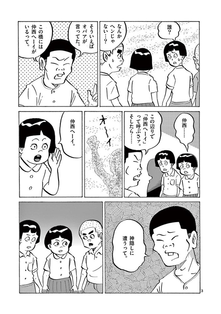 琉球怪談 【第37話】WEB掲載3ページ目画像