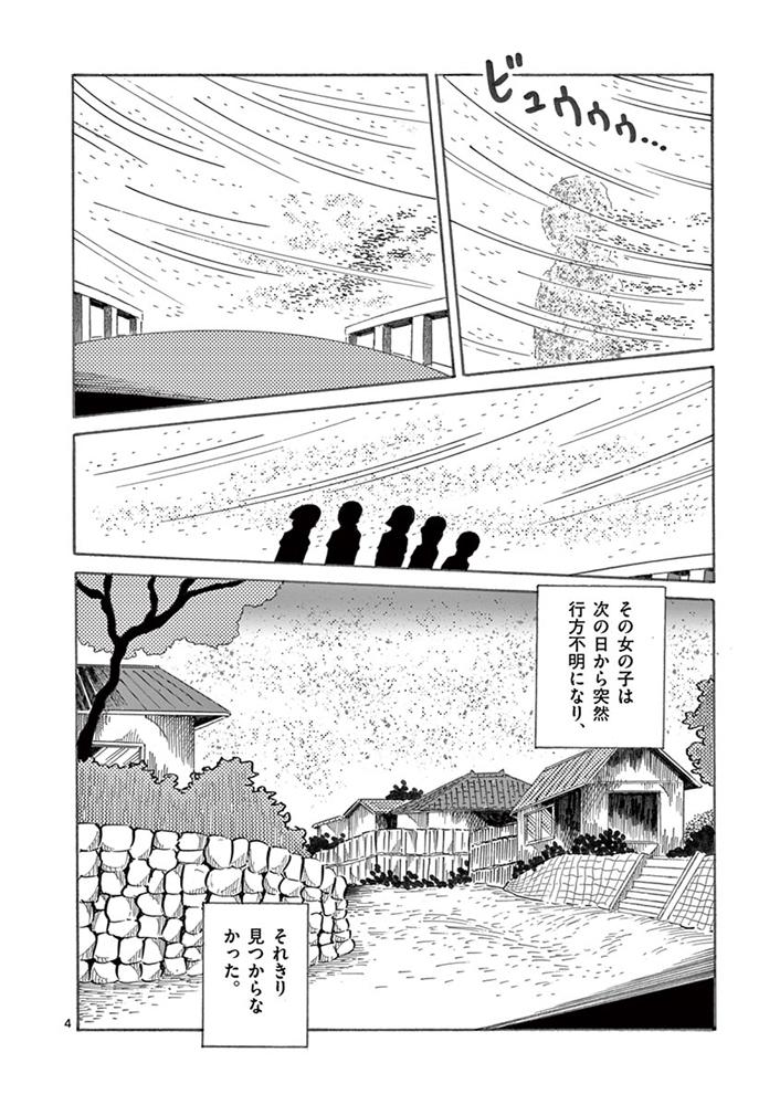 琉球怪談 【第37話】WEB掲載4ページ目画像