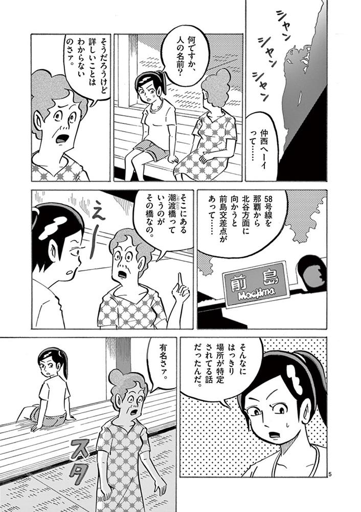 琉球怪談 【第37話】WEB掲載5ページ目画像