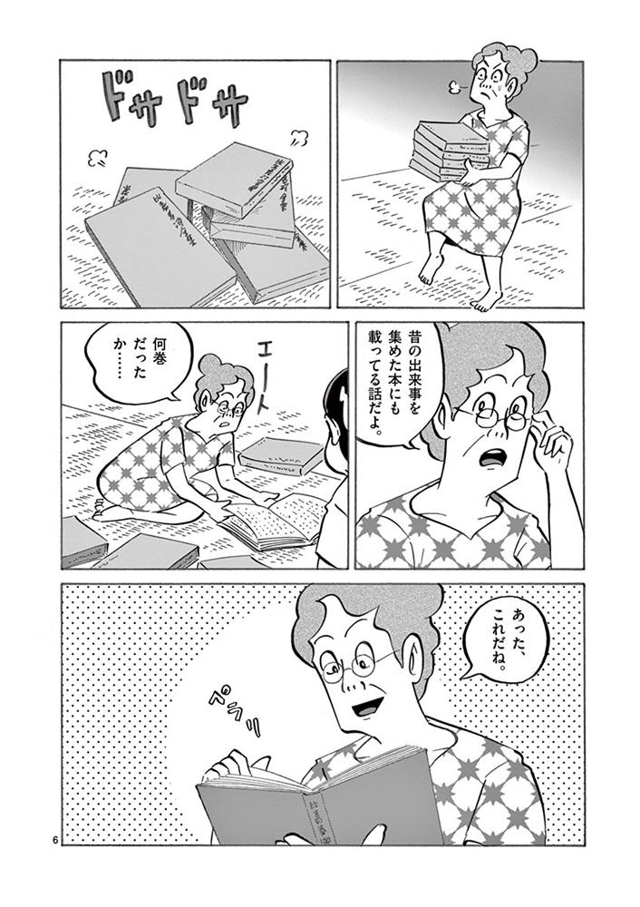 琉球怪談 【第37話】WEB掲載6ページ目画像
