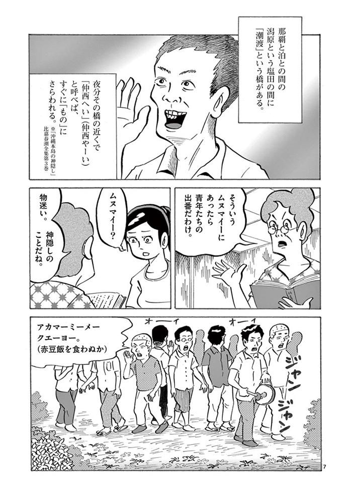 琉球怪談 【第37話】WEB掲載7ページ目画像