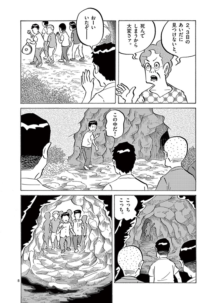 琉球怪談 【第37話】WEB掲載8ページ目画像