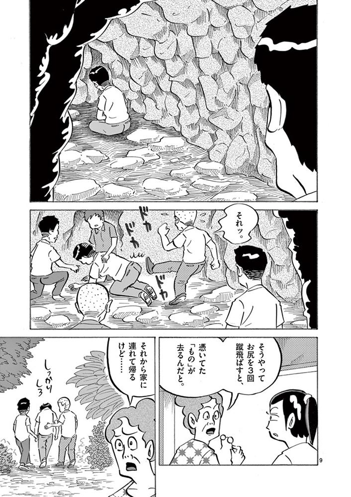 琉球怪談 【第37話】WEB掲載9ページ目画像