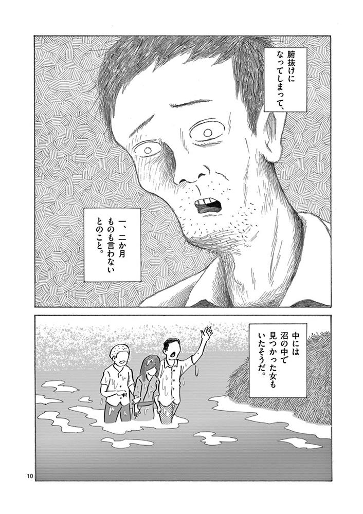 琉球怪談 【第37話】WEB掲載10ページ目画像