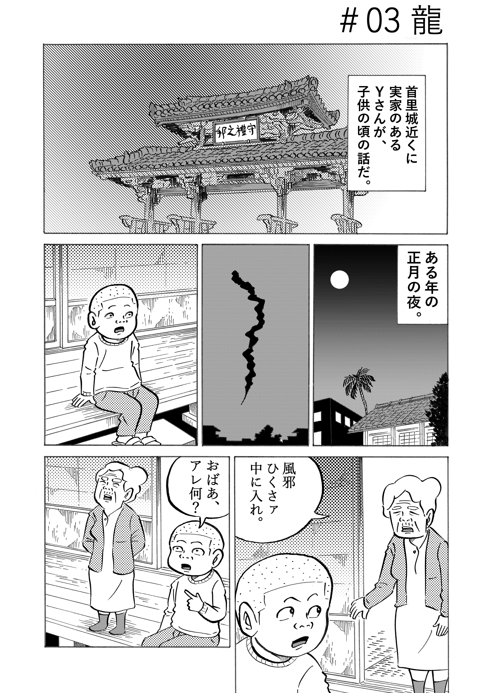 琉球怪談 【第38話】WEB掲載1ページ目画像