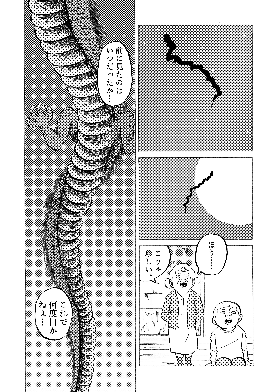 琉球怪談 【第38話】WEB掲載2ページ目画像
