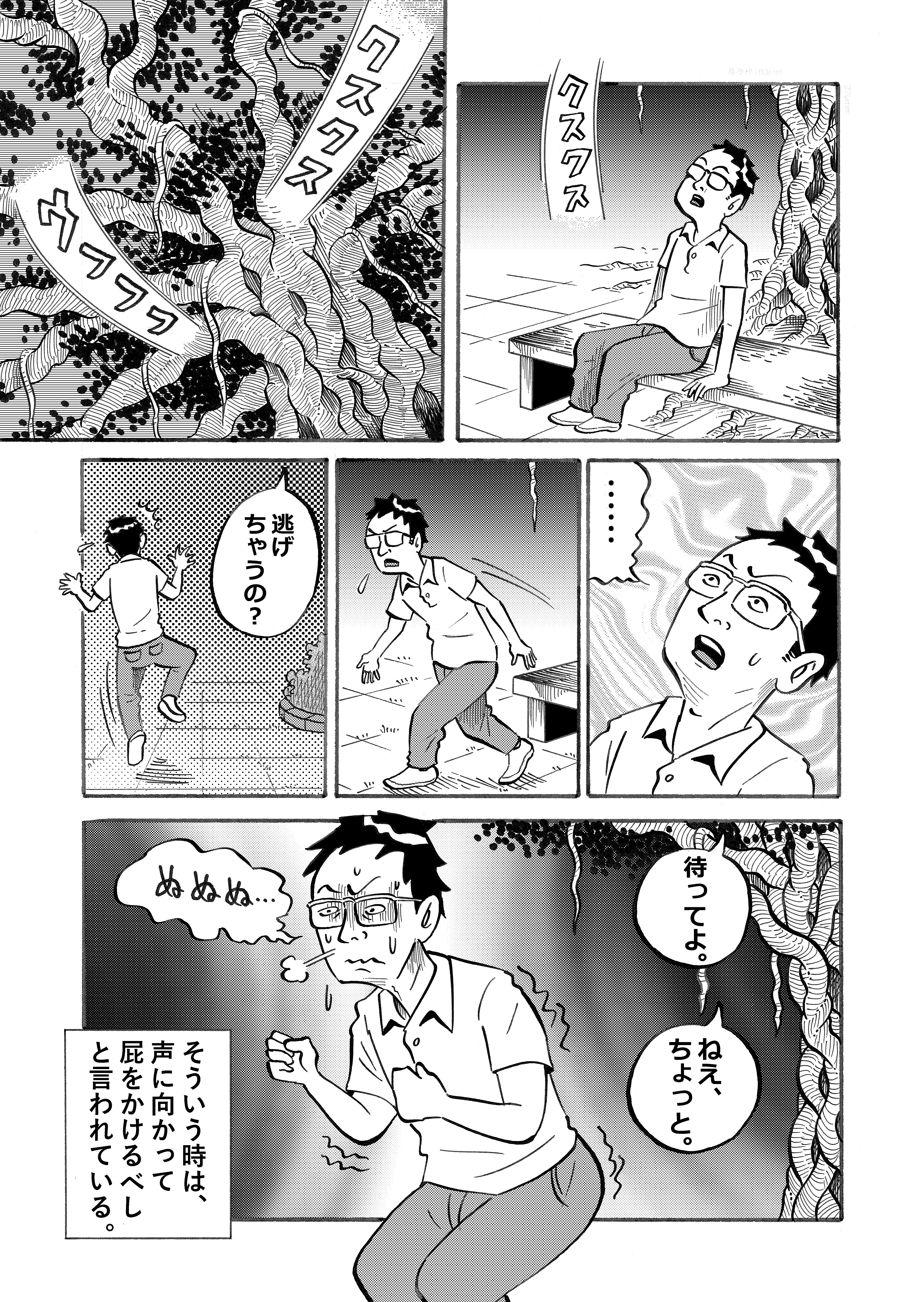 琉球怪談 WEB用書き下ろし2ページ目画像