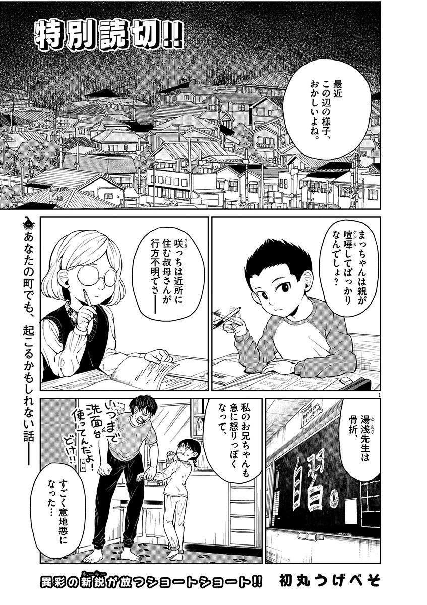 真相は穴の中(読切/「ビッグコミック増刊」2021年3月号掲載)1ページ目画像