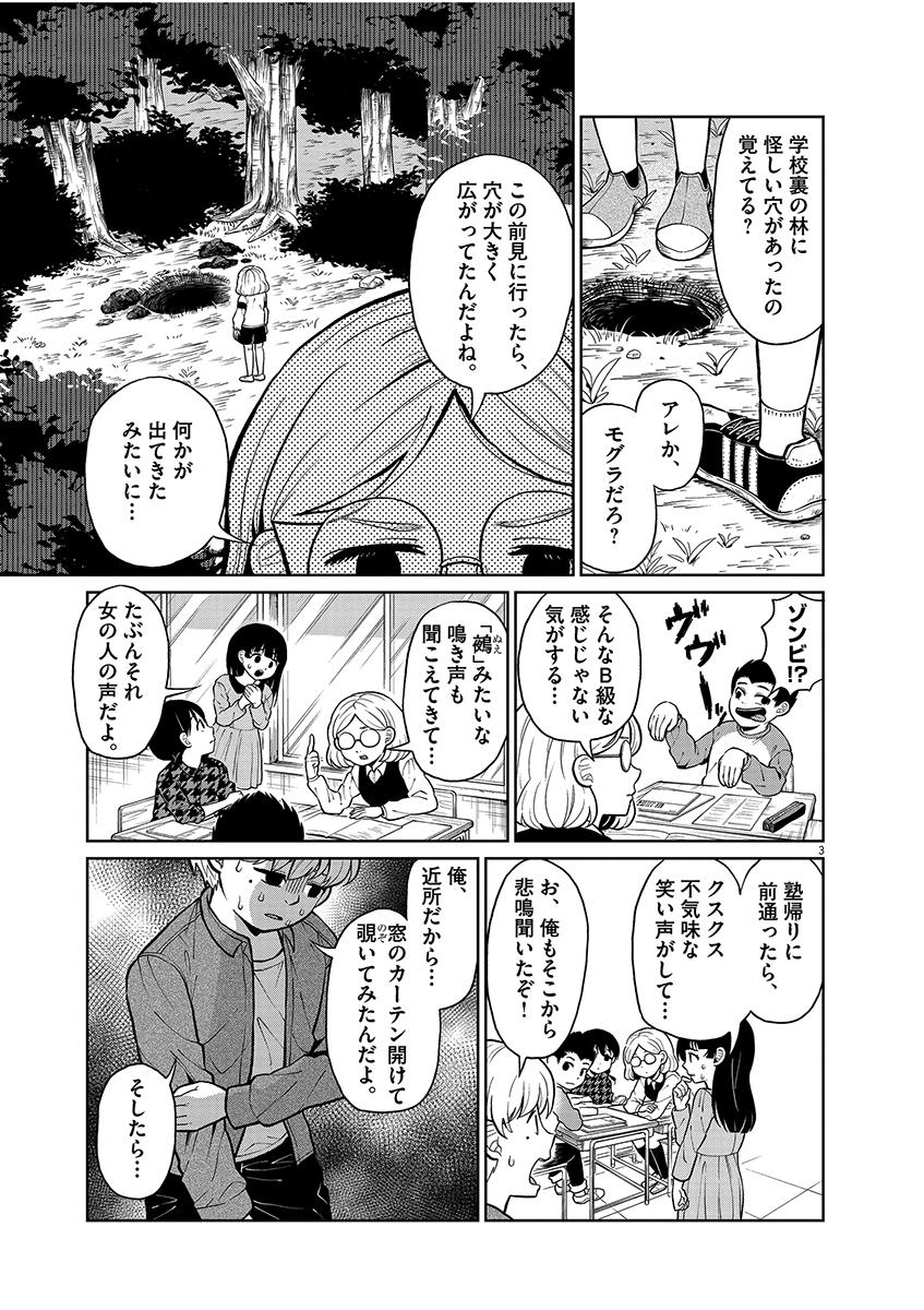 真相は穴の中(読切/「ビッグコミック増刊」2021年3月号掲載)3ページ目画像