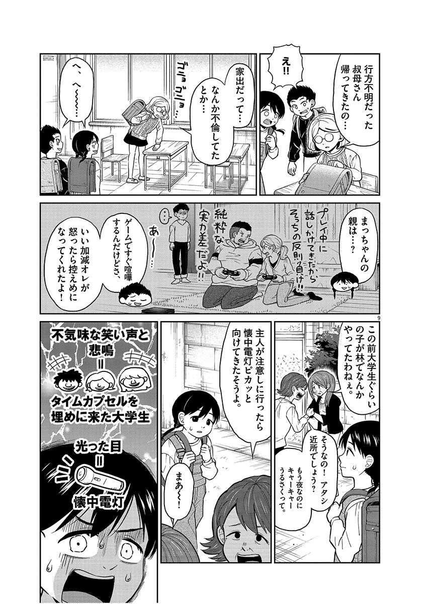 真相は穴の中(読切/「ビッグコミック増刊」2021年3月号掲載)9ページ目画像