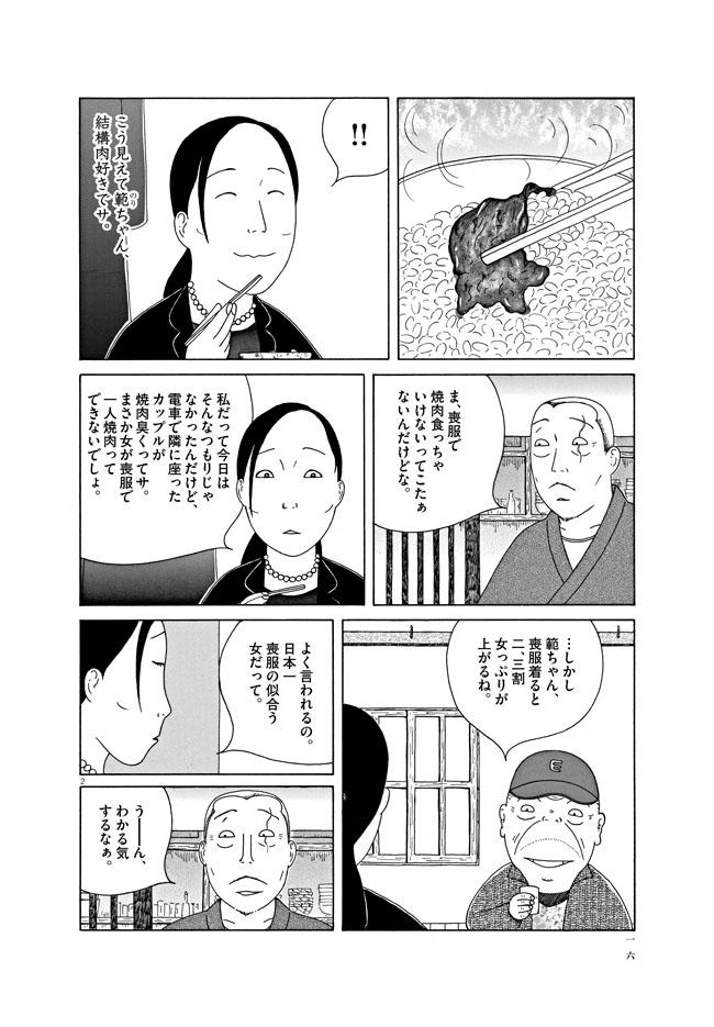 『深夜食堂』映画化第2弾が11月5日公開! 最新PV&映画化エピソードを無料公開!(その2)2ページ目画像