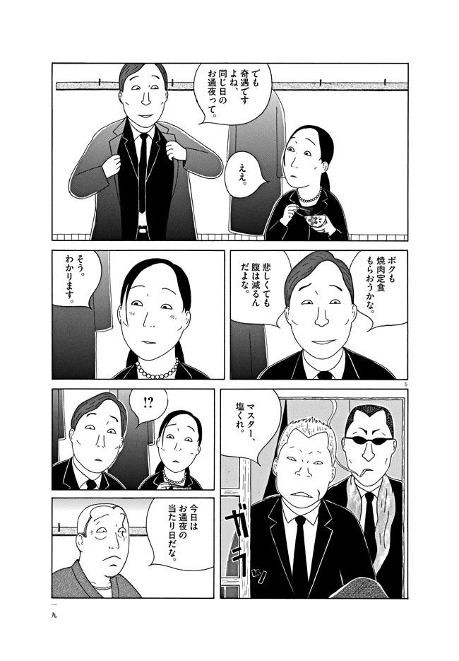 『深夜食堂』映画化第2弾が11月5日公開! 最新PV&映画化エピソードを無料公開!(その2)5ページ目画像
