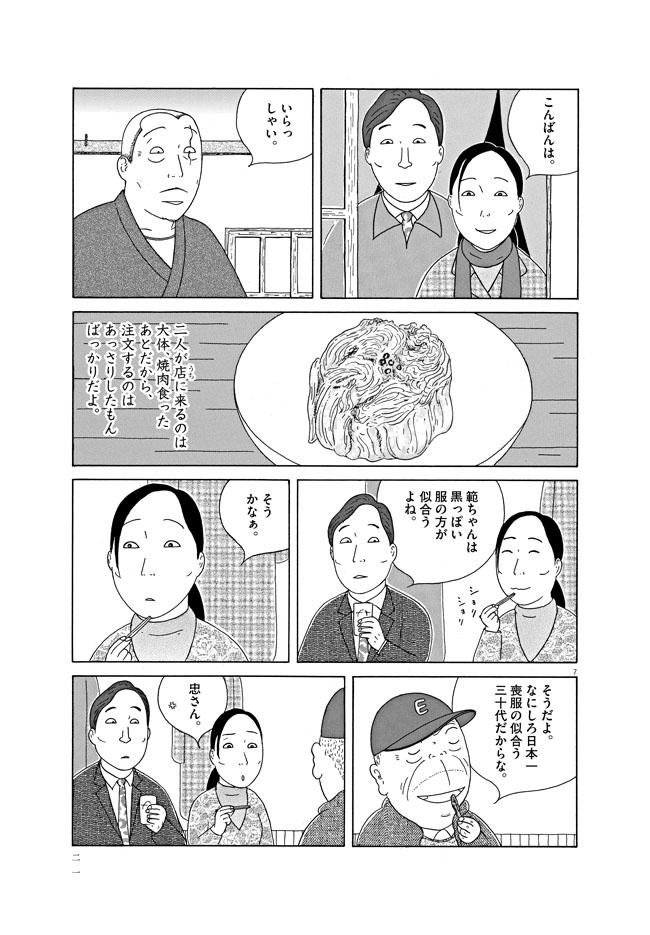 『深夜食堂』映画化第2弾が11月5日公開! 最新PV&映画化エピソードを無料公開!(その2)7ページ目画像