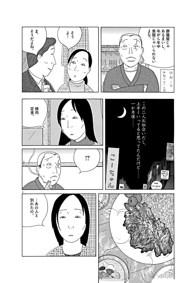『深夜食堂』映画化第2弾が11月5日公開! 最新PV&映画化エピソードを無料公開!(その2)8ページ目画像