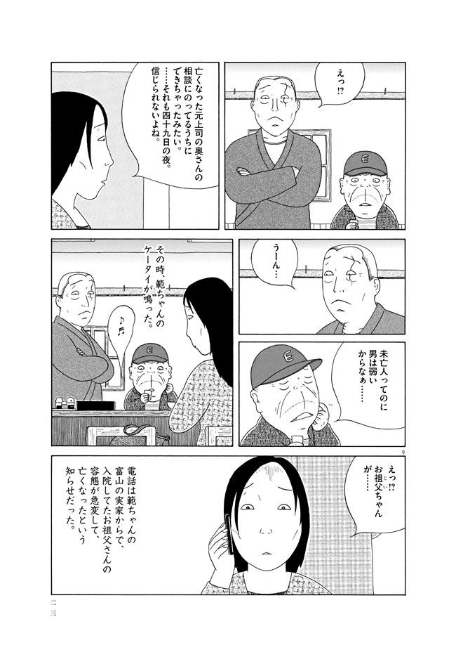 『深夜食堂』映画化第2弾が11月5日公開! 最新PV&映画化エピソードを無料公開!(その2)9ページ目画像