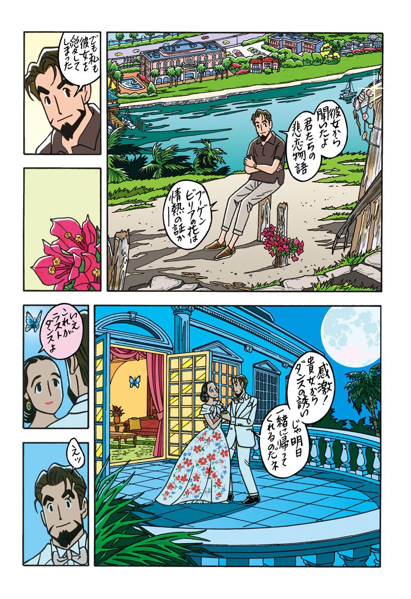 ワンダーカクテル 【第16話 南の島のモナリザ】6ページ目画像