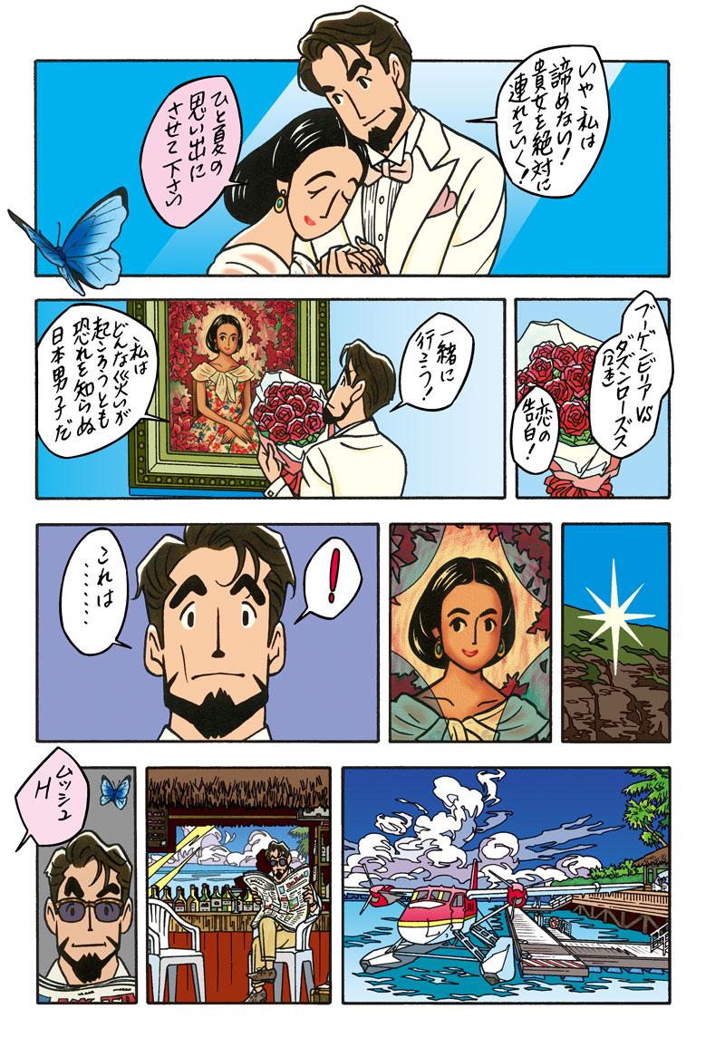 ワンダーカクテル 【第16話 南の島のモナリザ】7ページ目画像