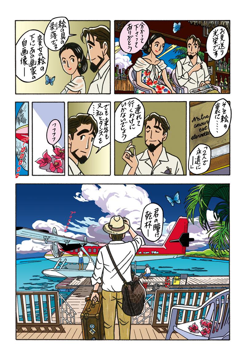 ワンダーカクテル 【第16話 南の島のモナリザ】8ページ目画像