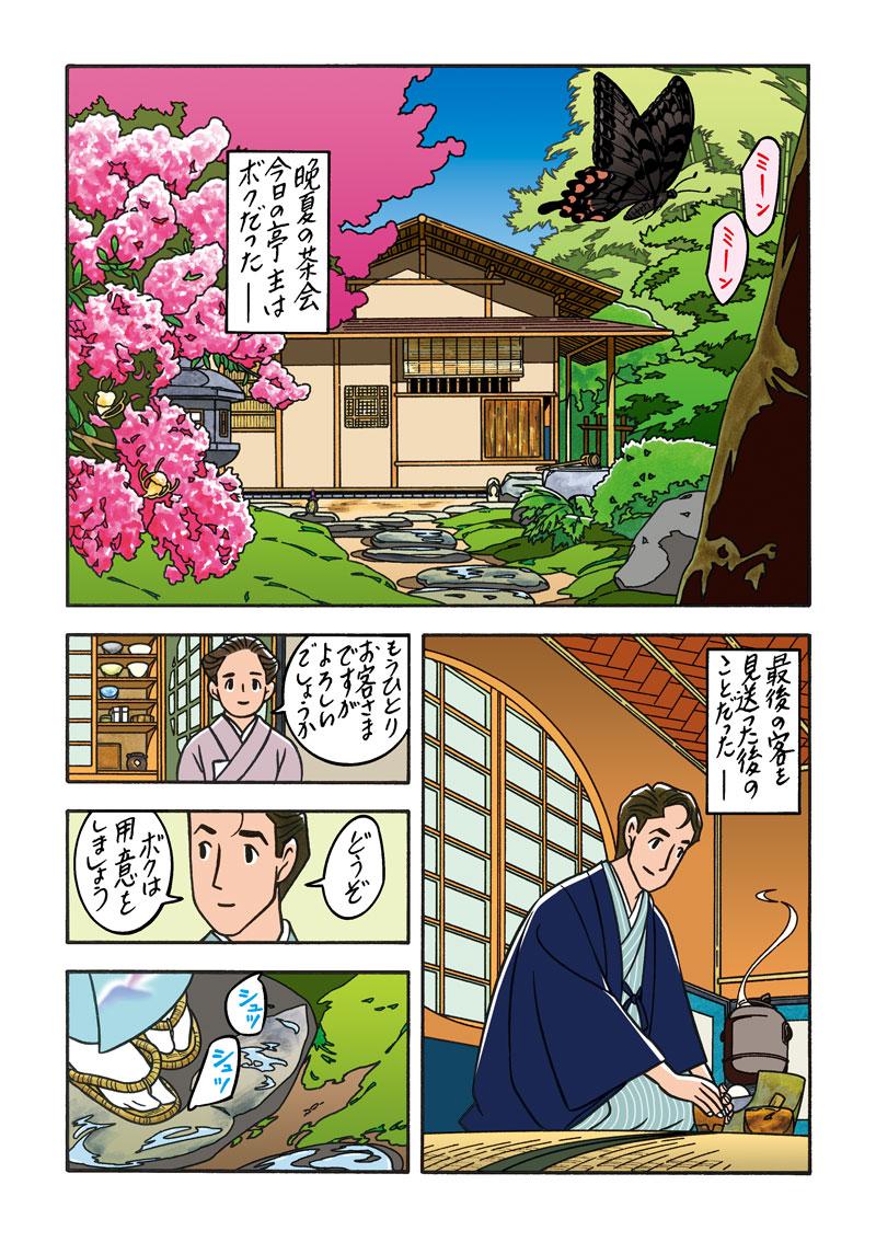 ワンダーカクテル 【第17話 遠雷】1ページ目画像